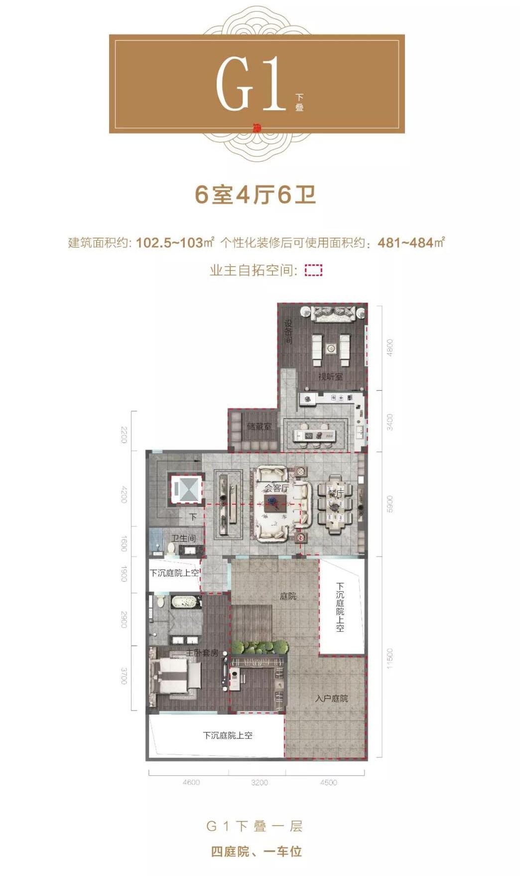 G1下叠一层建面约102-103㎡6室4厅6卫