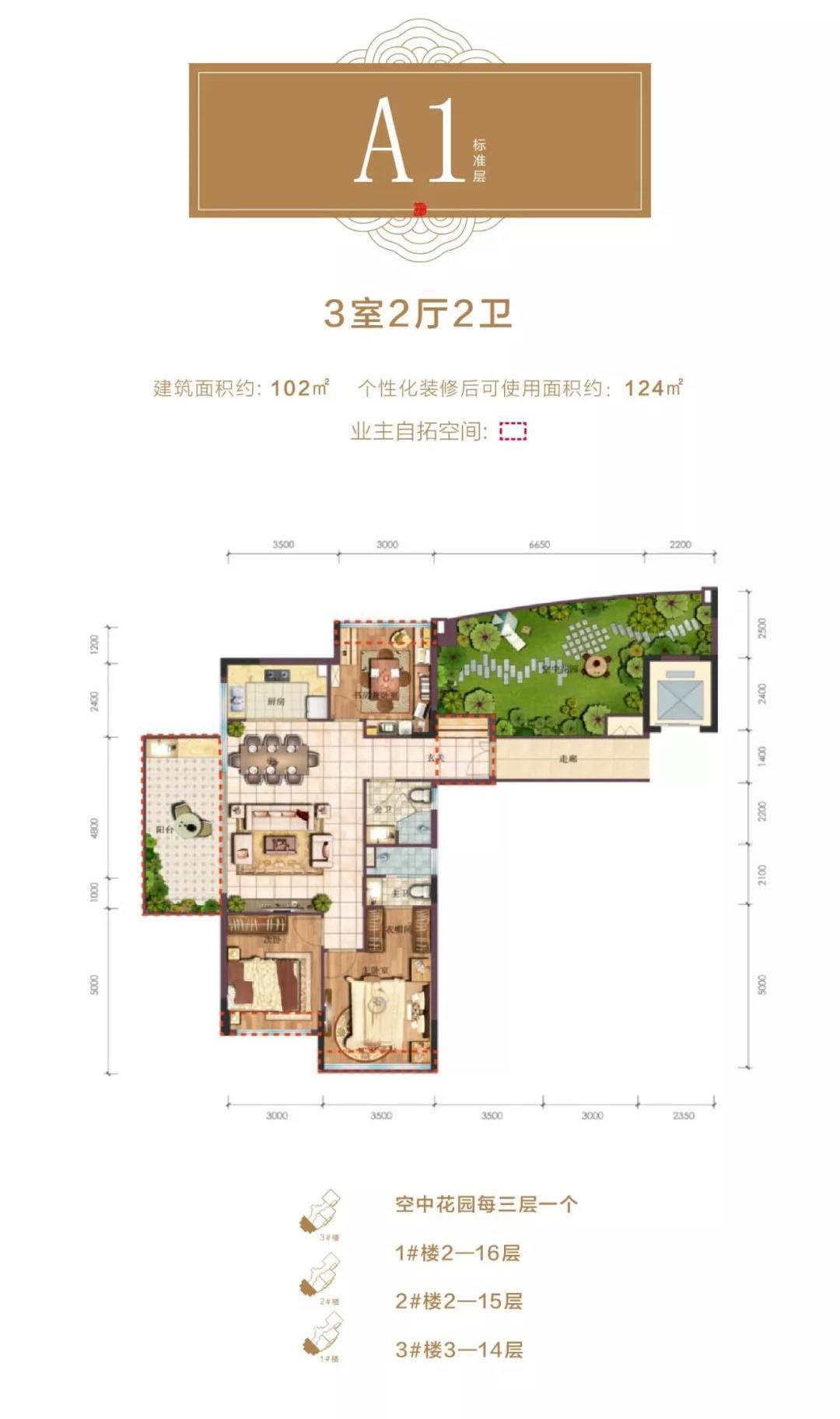 A1标准层建面约102㎡3室2厅2卫