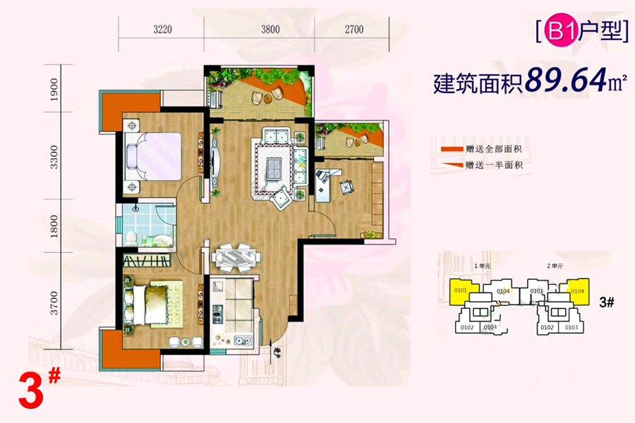 3#楼B1户型 3室2厅1卫 建面90㎡