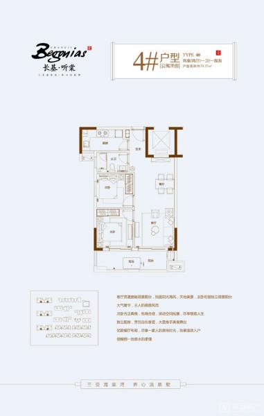 4#户型 2室2厅1卫1厨 建筑面积:79.25㎡