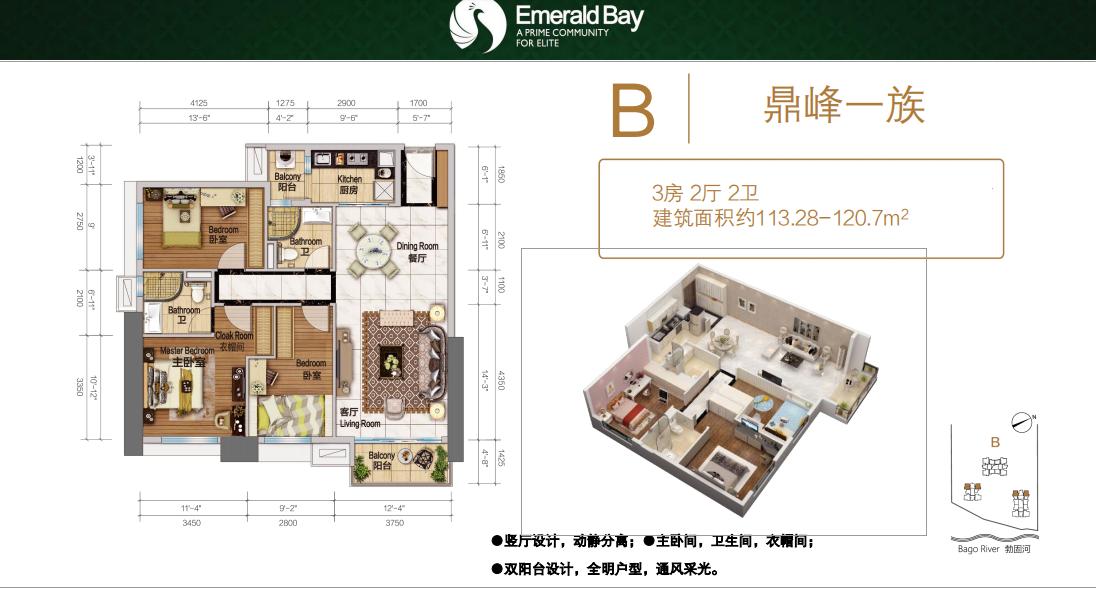 翡翠湾B户型 3室2厅2卫 建面113.28-120.7㎡