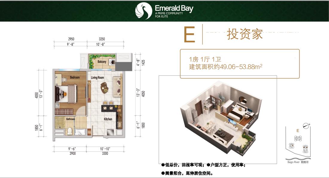 翡翠湾E户型 1室一厅1卫 建面49.06-53.88㎡