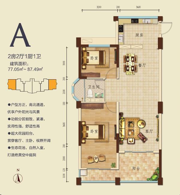 A户型2房2厅1厨1卫,建筑面积:87.49㎡