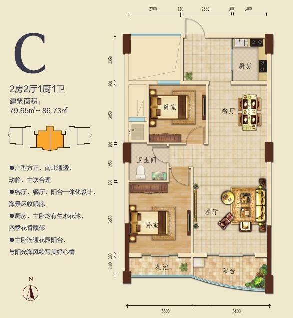C户型-2房2厅1厨1卫,建筑面积:85㎡