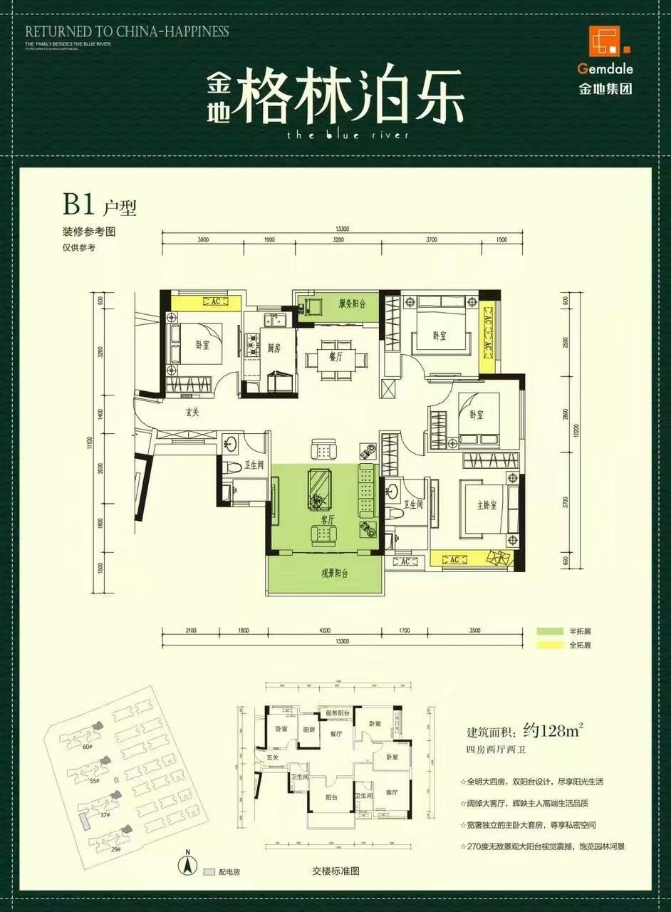 B1户型 四房两厅两卫 建面约128㎡