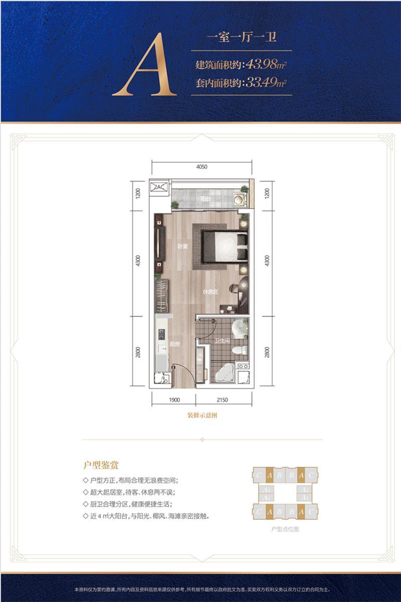 太子金海湾A户型 1室1厅1卫 建面43.98㎡