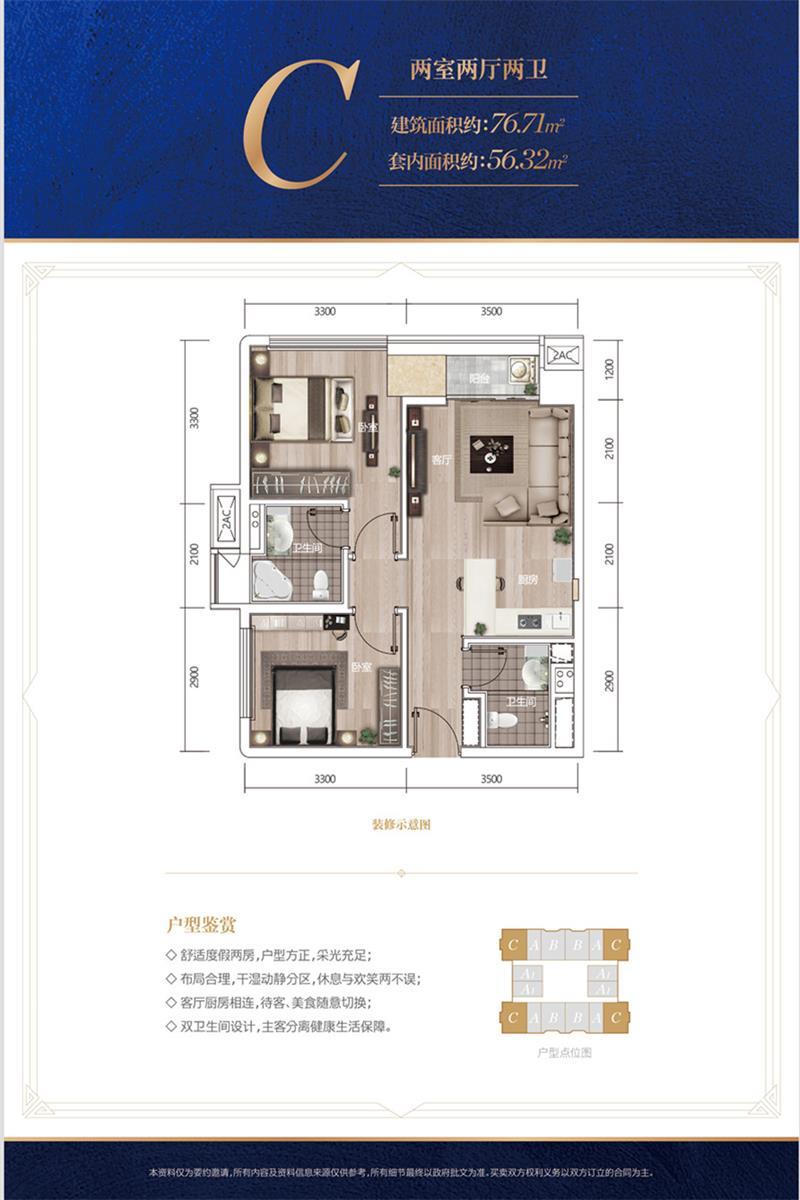 太子金海湾C户型 2室2厅2卫 建面76.71㎡
