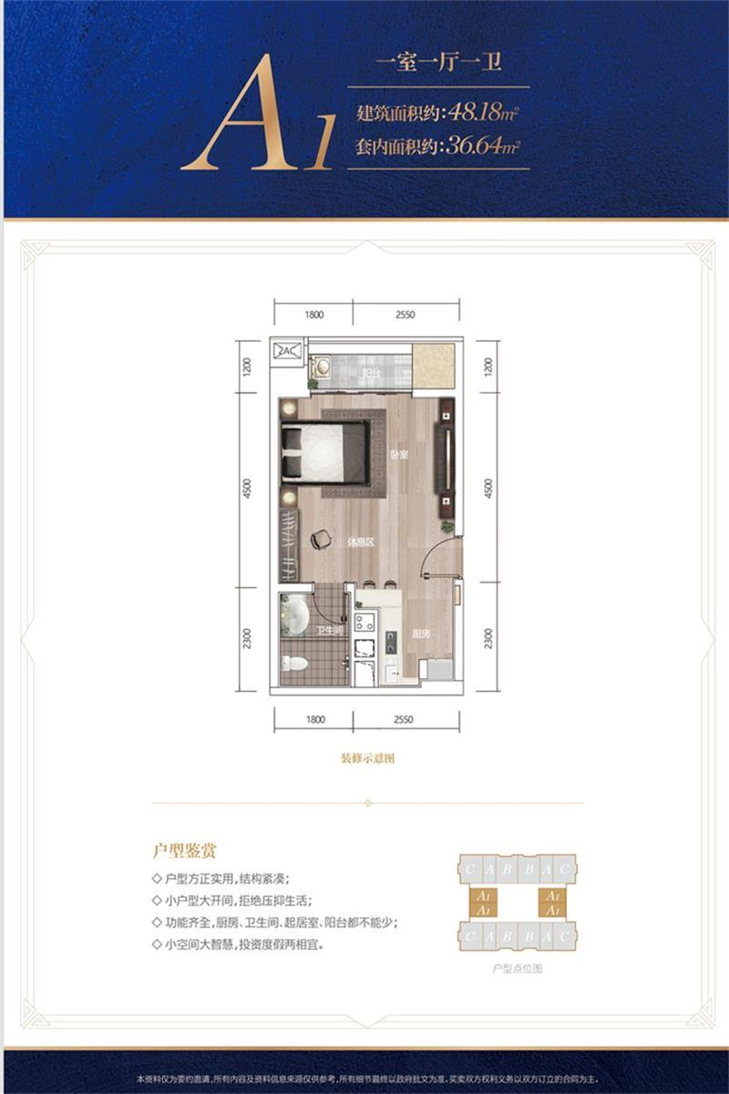 太子金海湾A1户型 1室1厅1卫 建面48.18㎡