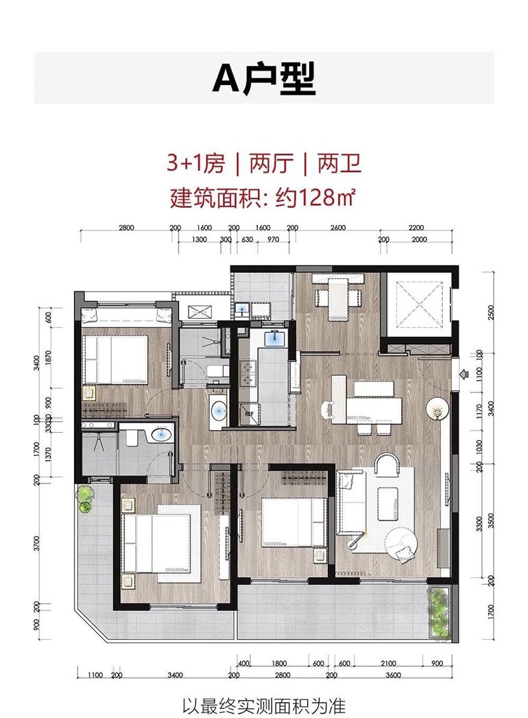 A户型 3+1房2厅 建面:128㎡