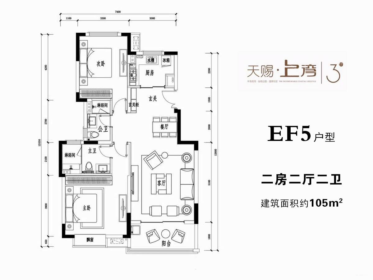 EF5户型 2室2厅2卫1厨 建面105㎡