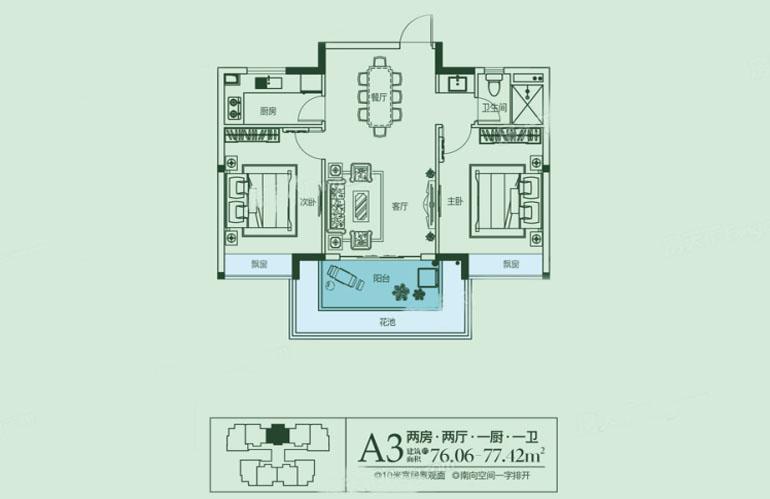 A3戶型 2室2廳1衛1廚 建筑面積:76.06㎡