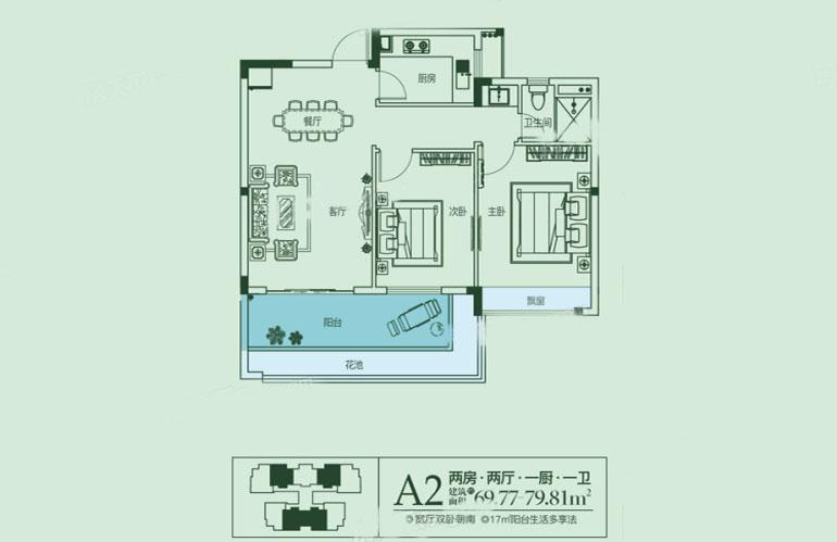 A2戶型 2室2廳1衛1廚 建筑面積:69.77㎡