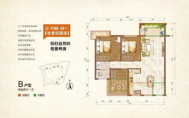 B户型 2室2厅1卫 建面88.66㎡