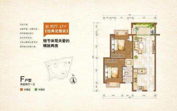 F户型 2室2厅1卫 建面77.17㎡