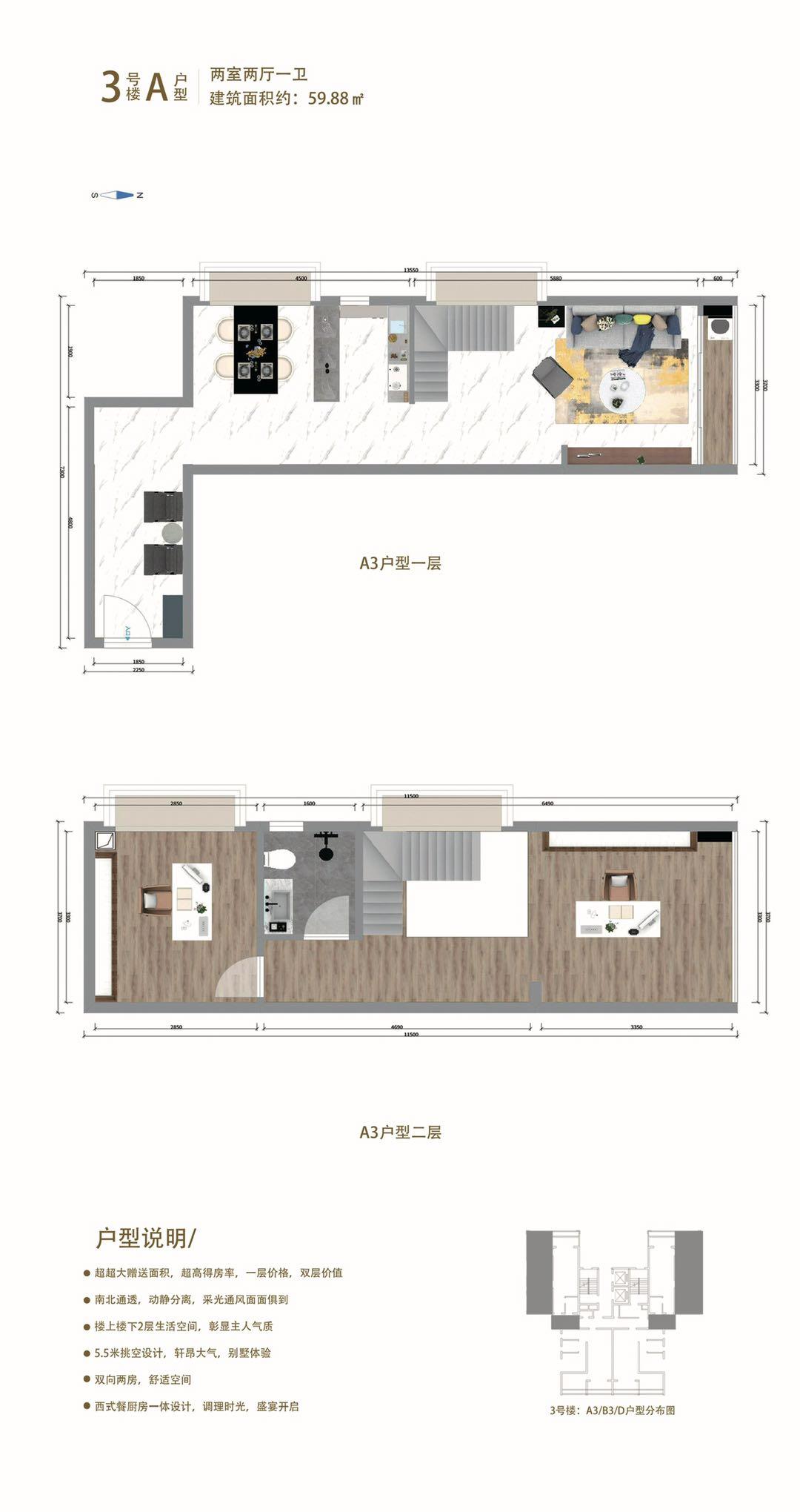 3号楼A户型 2室2厅1卫 建面59.88㎡