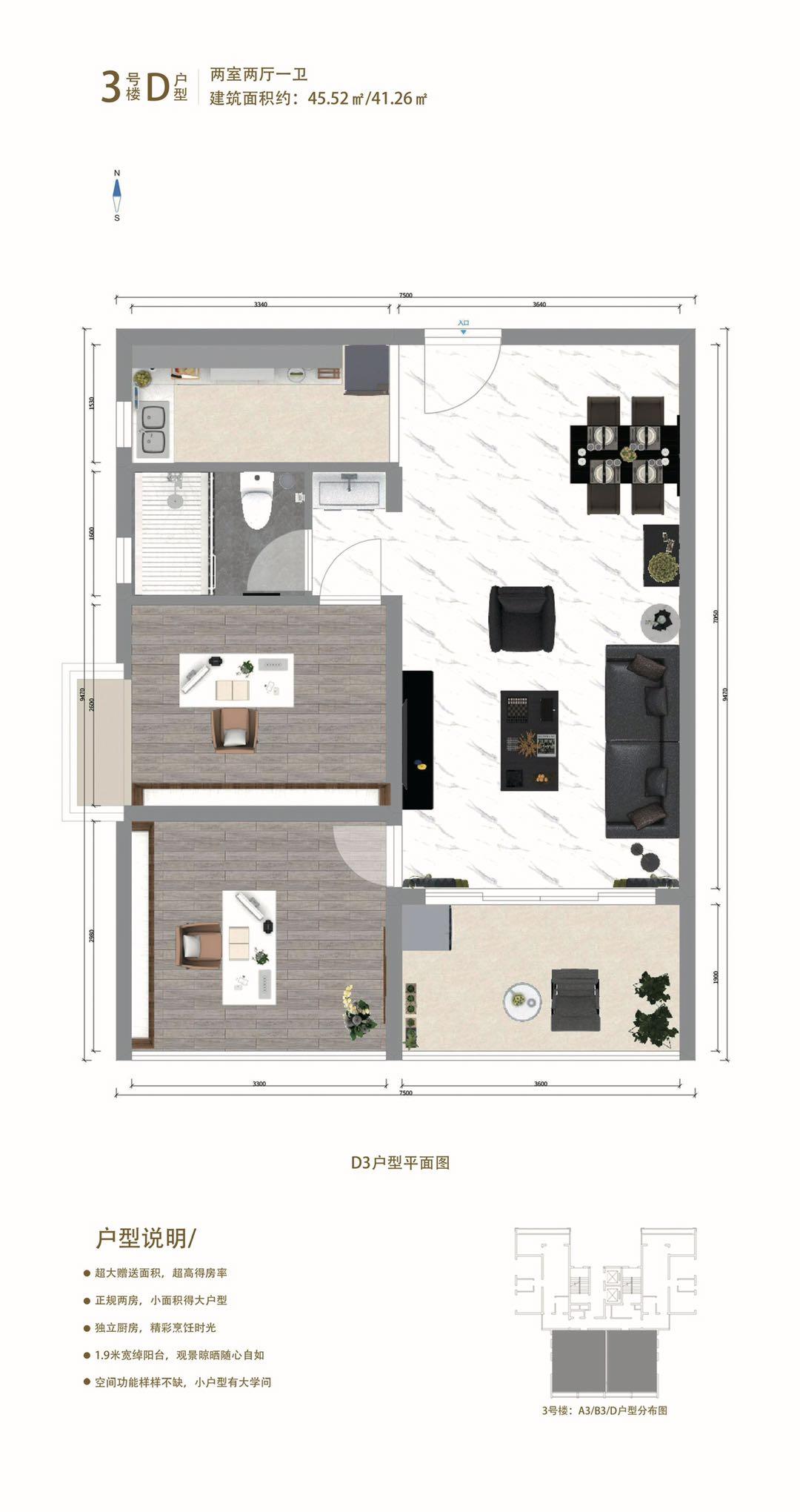 3号楼D户型 2室2厅1卫 建面45.52㎡