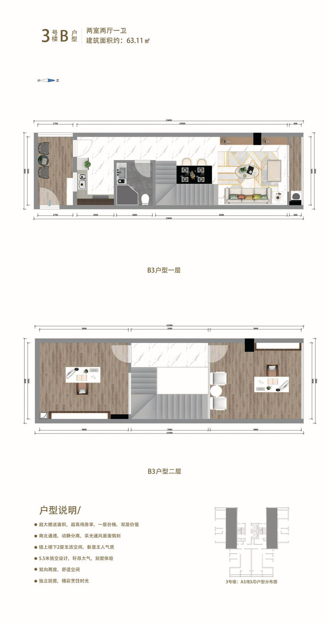 3号楼B户型 2室2厅1卫 建面63.11㎡