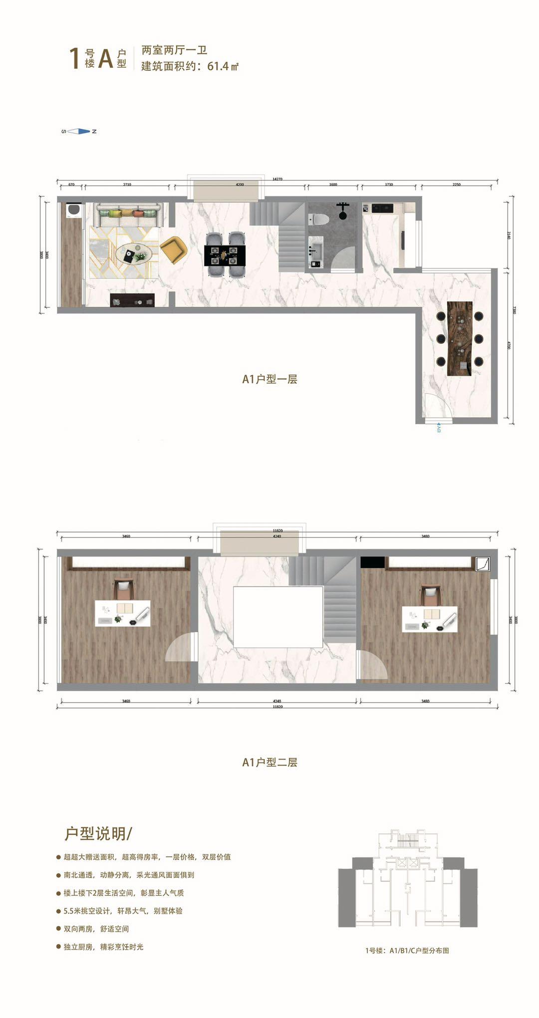 1号楼A户型 2室2厅1卫 建面61.4㎡