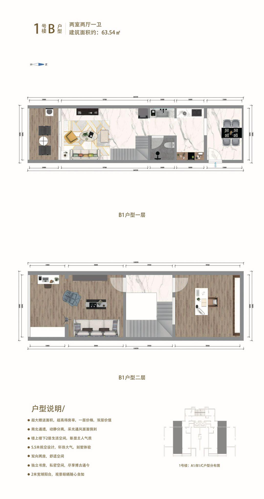 1号楼B户型 2室2厅1卫 建面63.54㎡