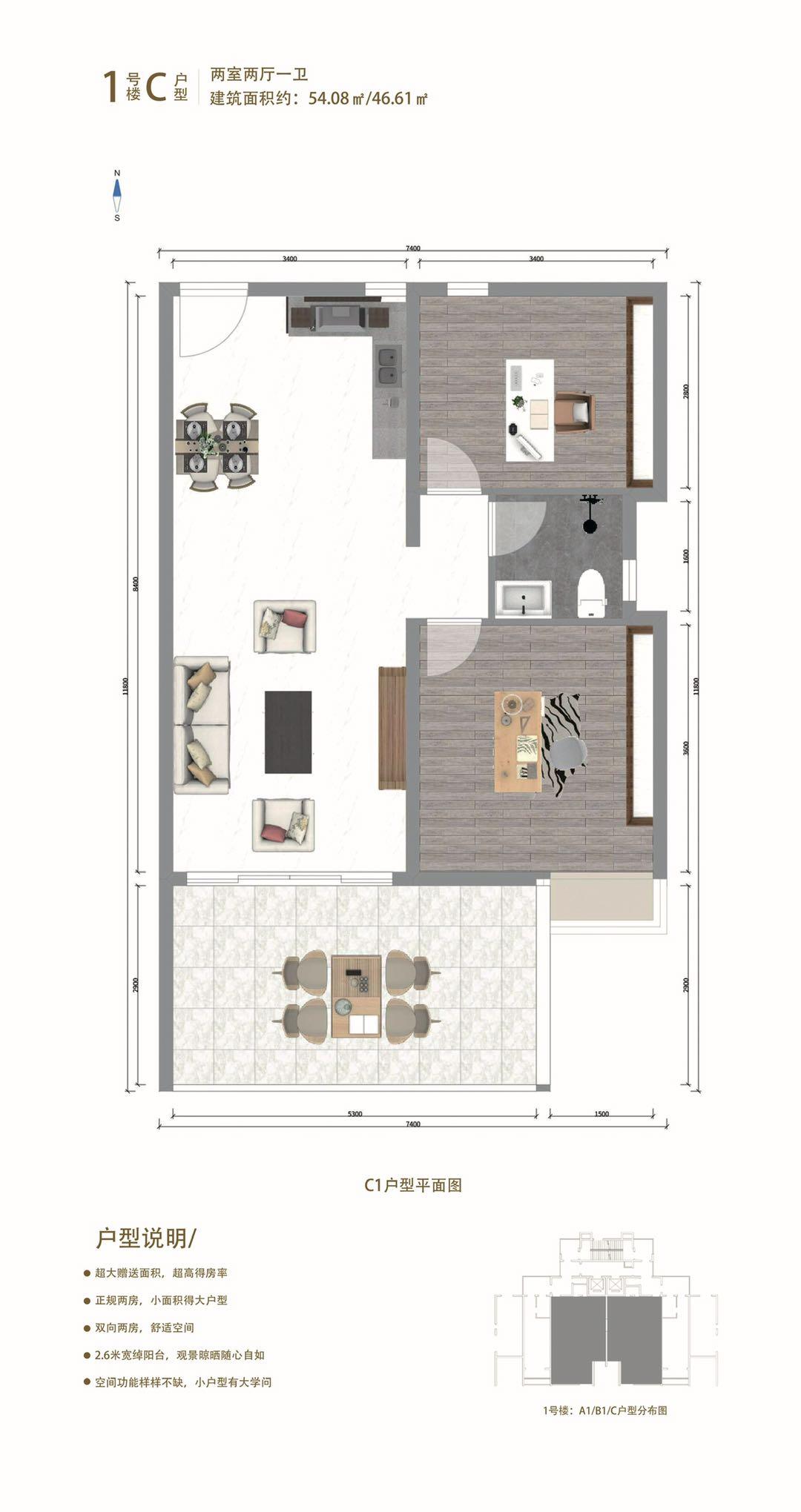 1号楼C户型 2室2厅1卫 建面54.08㎡