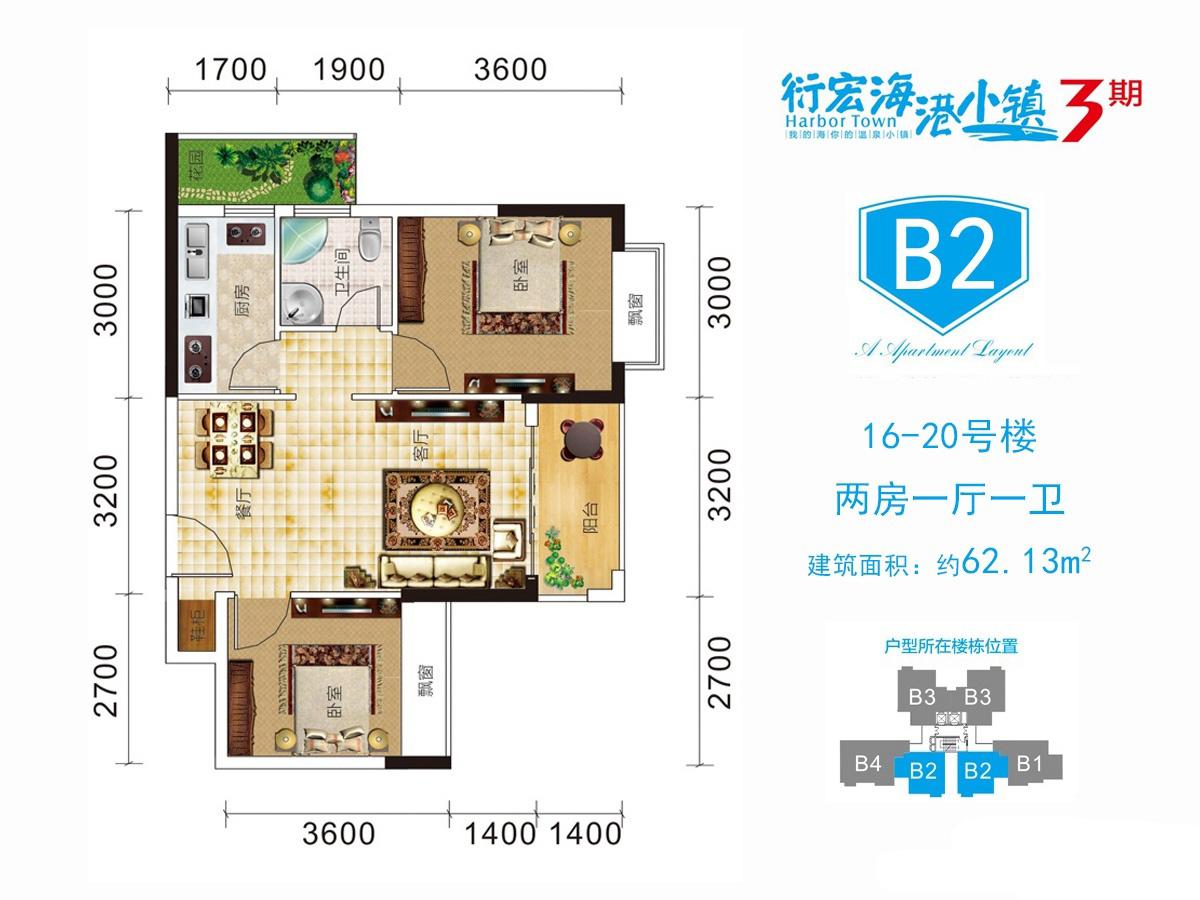 三期B2户型 2室2厅1卫1厨 建面62.13㎡