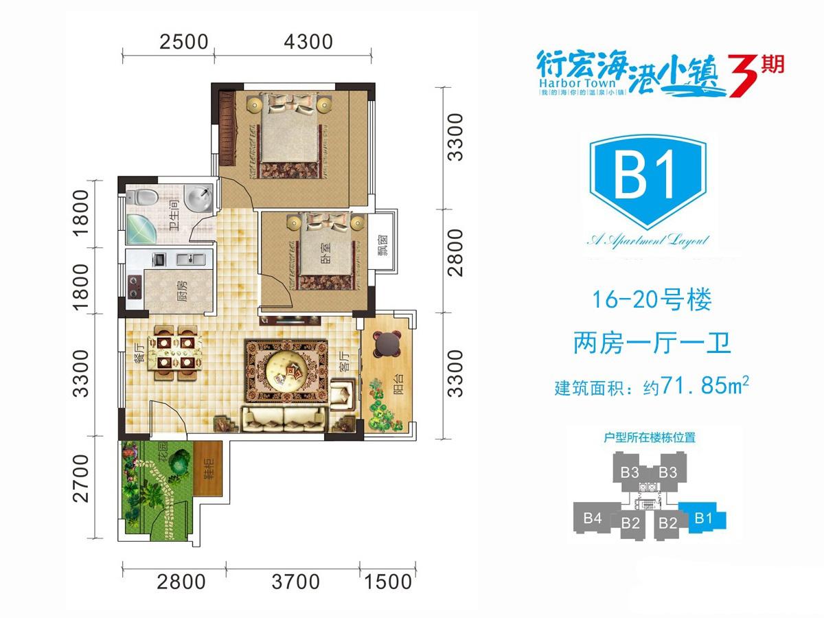 三期B1户型 2室2厅1卫1厨 建面71.85㎡