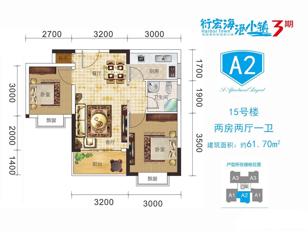 三期A2户型 2室2厅1卫1厨 建面64.36㎡