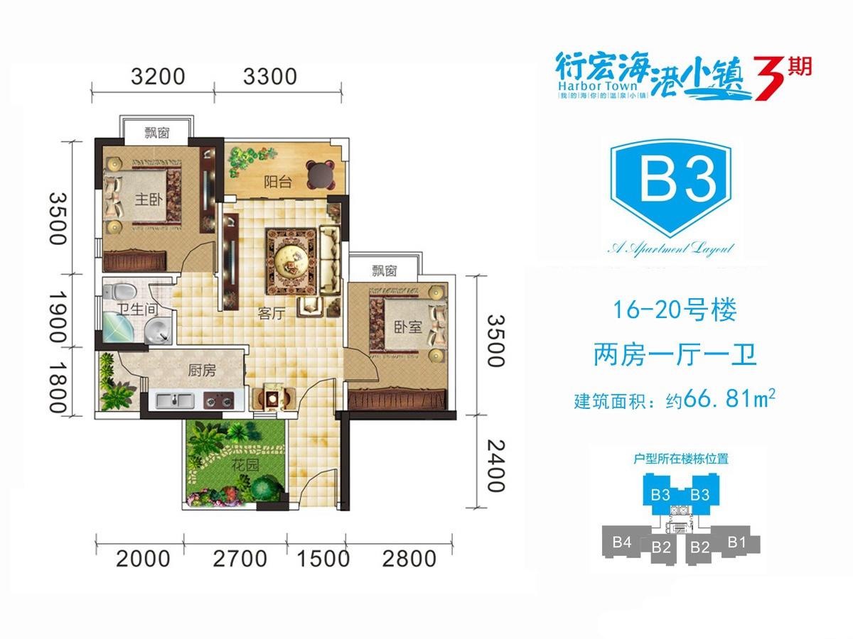 三期B3户型 2室2厅1卫1厨 建面66.81㎡