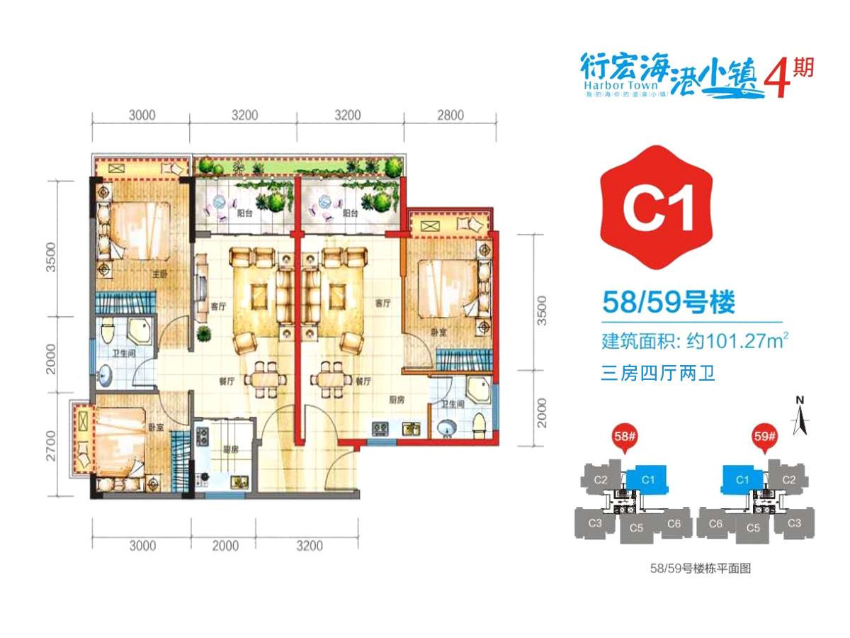 四期C1户型 3室4厅2卫2厨 建面101.27㎡