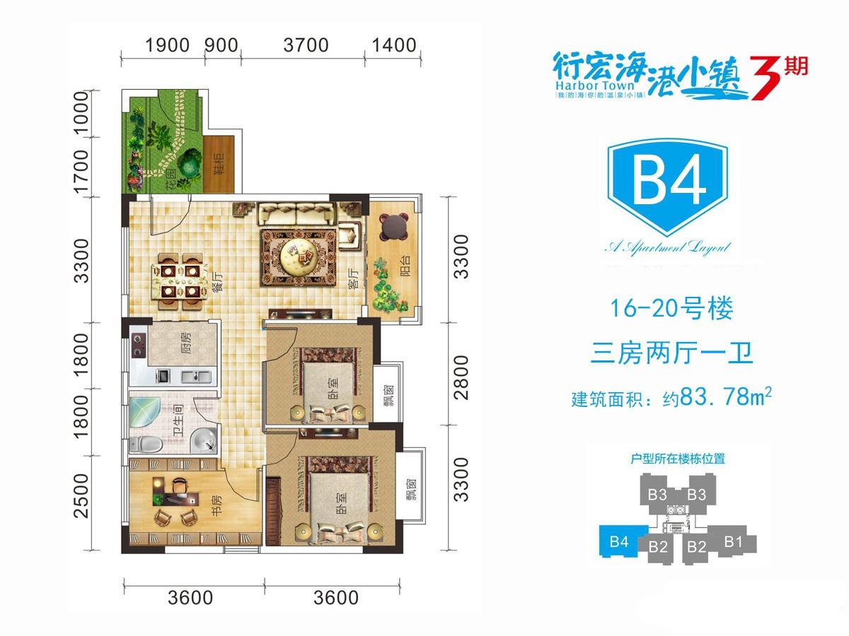 三期B4户型 3室2厅1卫1厨 建面83.78㎡