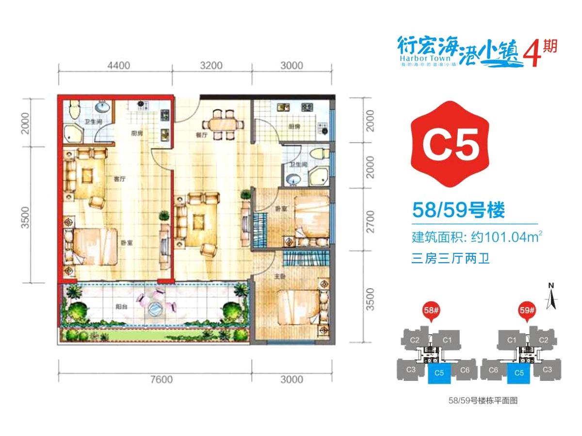 四期C5户型 3室3厅2卫2厨 建面101.04㎡