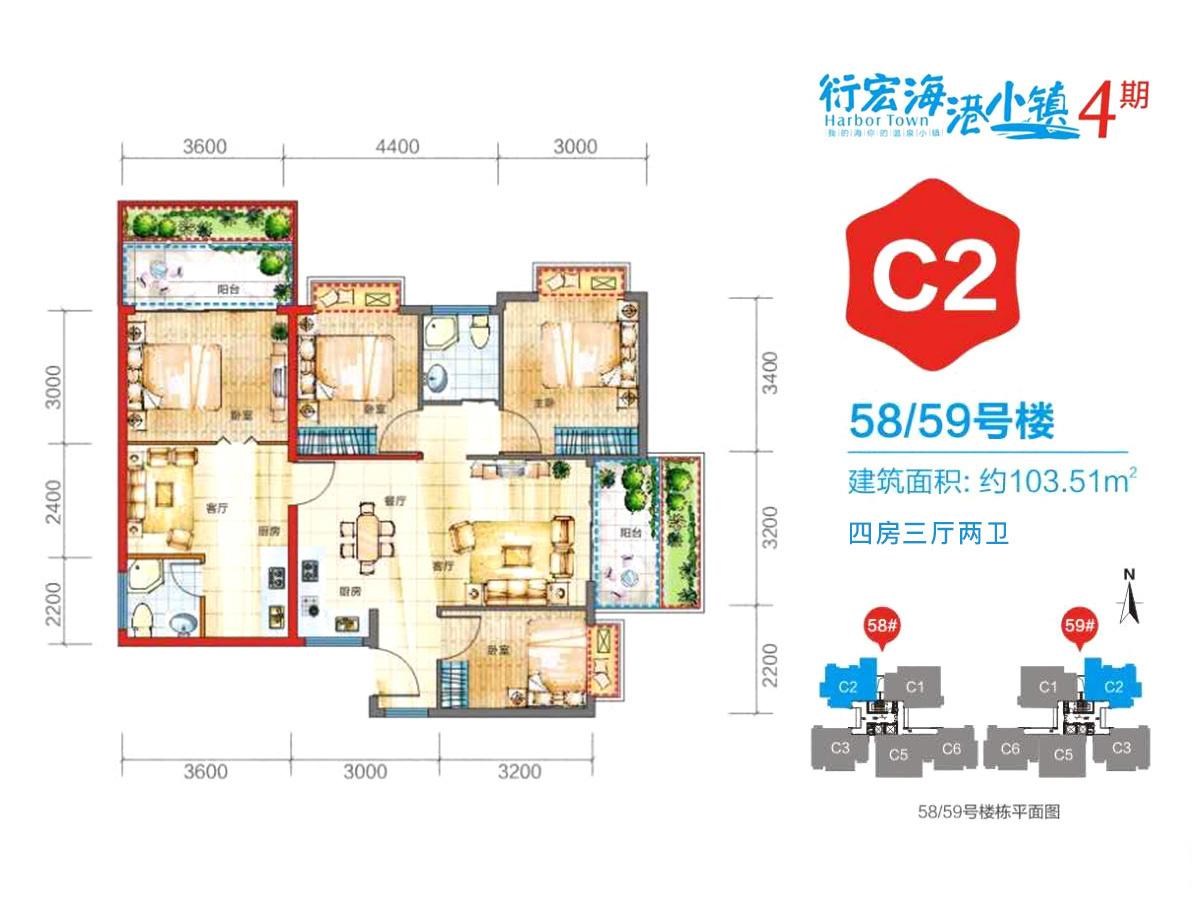 四期C2户型 4室3厅2卫2厨 建面103.51㎡