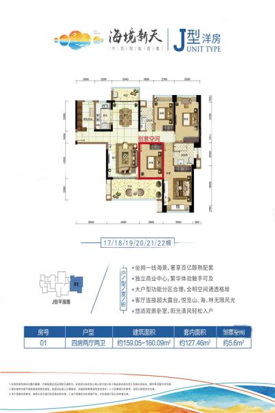 J型洋房01户型居室:4室2厅2卫1厨建筑面积:160㎡