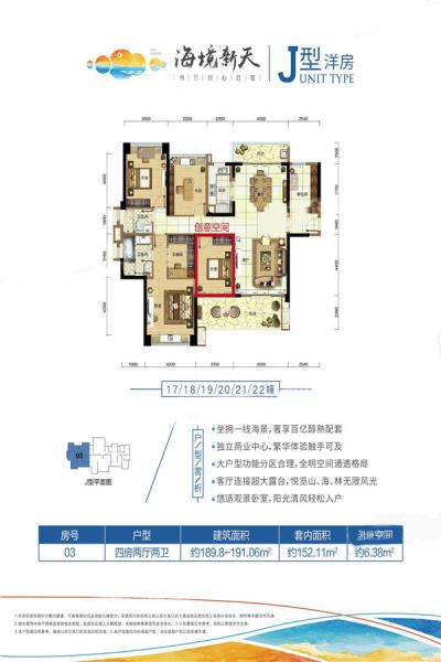 J型洋房03户型居室:4室2厅2卫1厨建筑面积:190㎡
