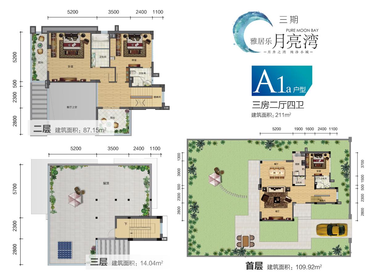 A1a户型 3房2厅4卫 建面211㎡