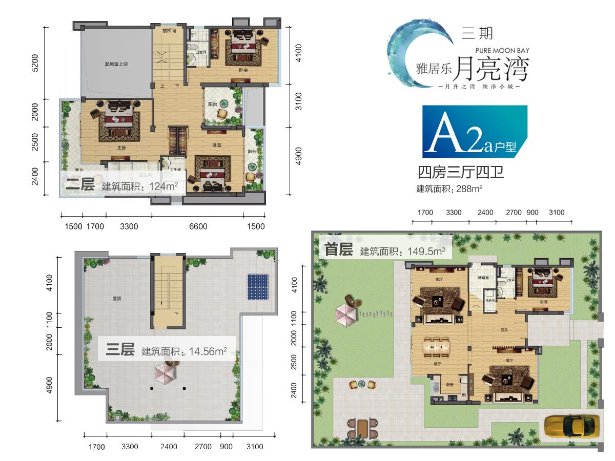 A2a户型 4房3厅4卫 建面288㎡