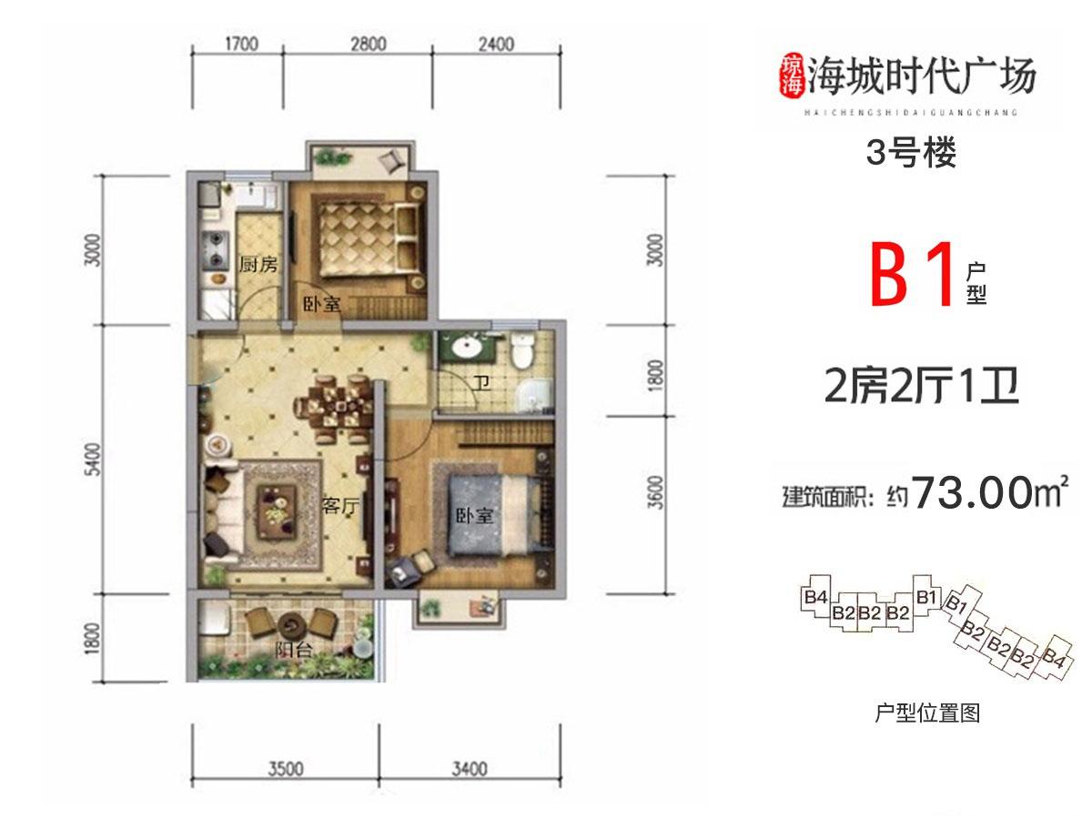 B1户型 2室2厅1卫1厨 建面73㎡