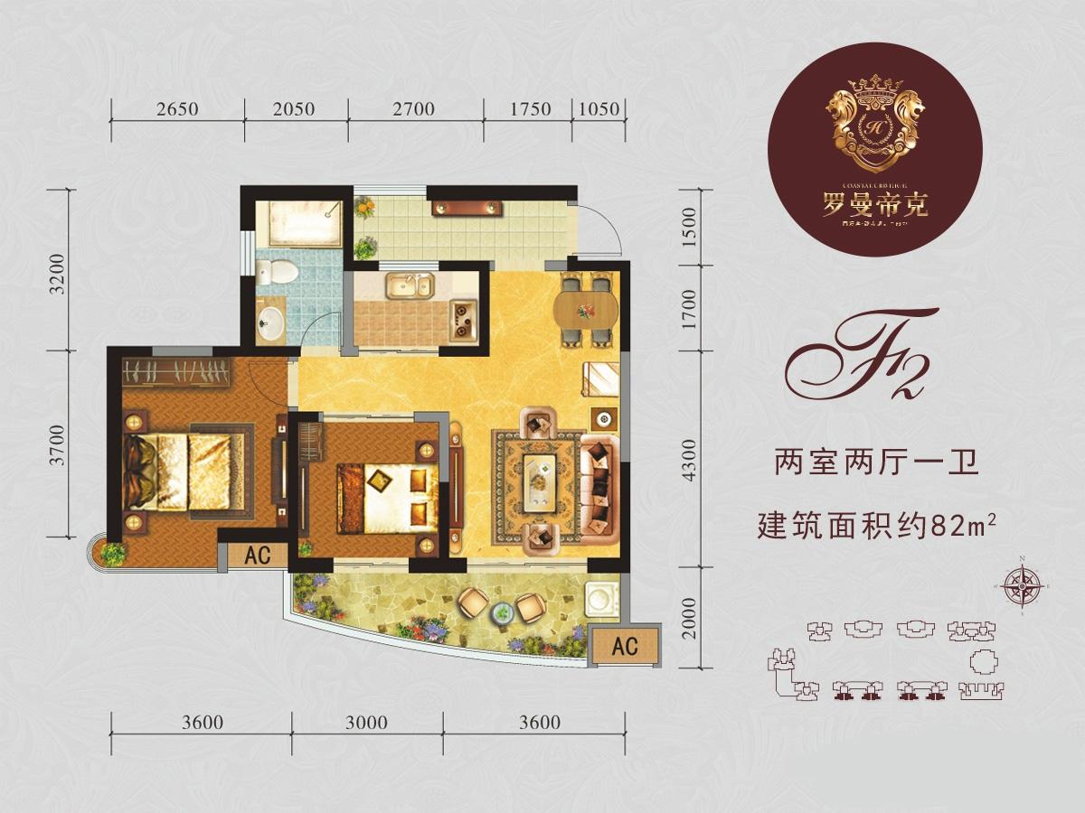 F2户型 2室2厅1卫1厨 建面82㎡