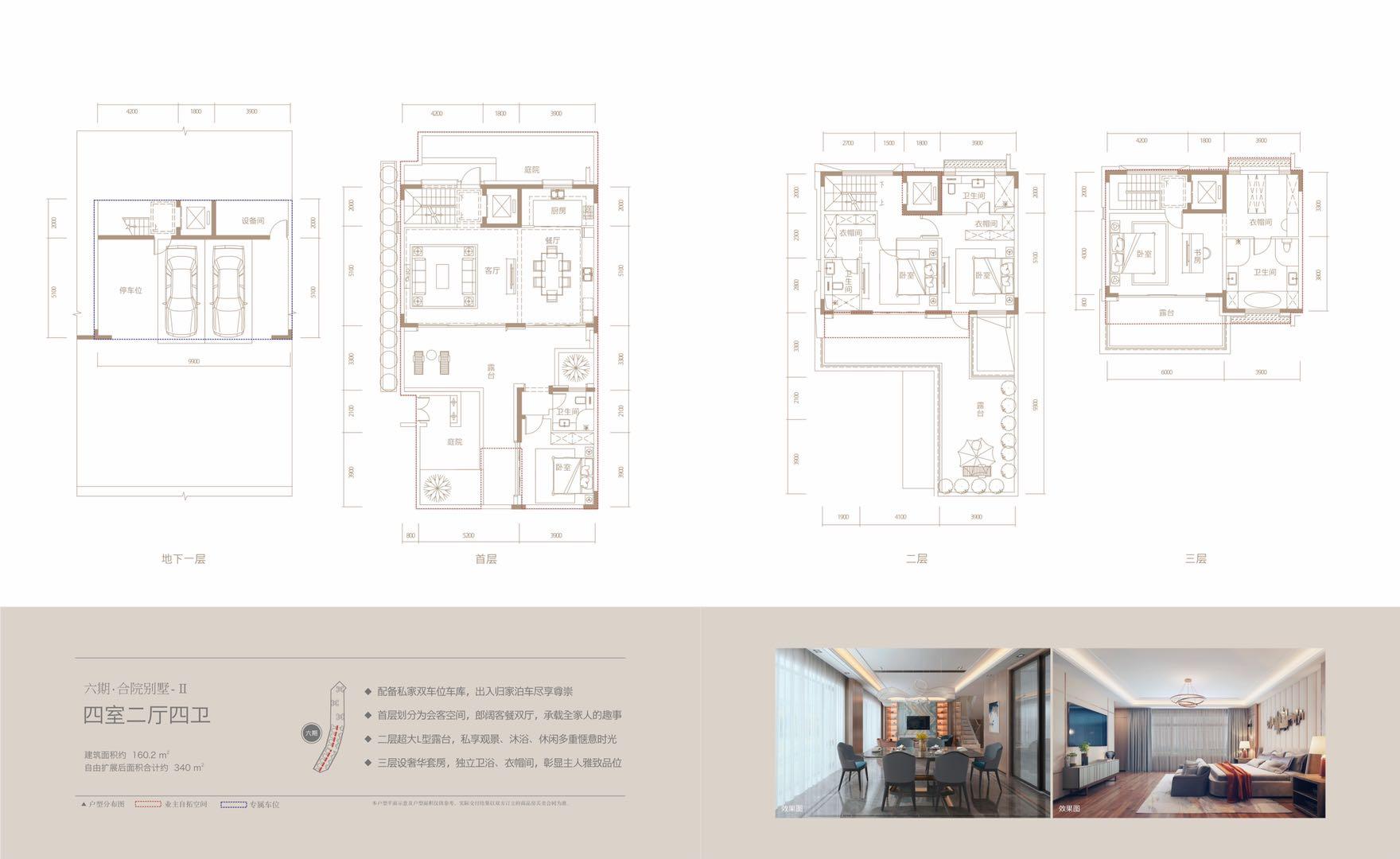 合院别墅-II户型 4室2厅4卫1厨 建面160.20㎡
