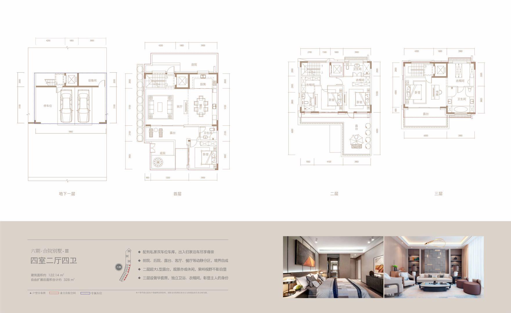 合院别墅-III户型 4室2厅4卫1厨 建面122.14㎡