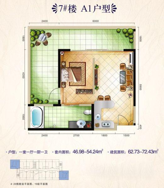 7#A1户型 1室1厅1卫1厨 建面62.73-72.43㎡