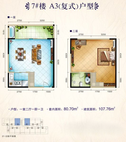 7#A3(复式)户型 1室2厅1卫1厨 建面107.76㎡