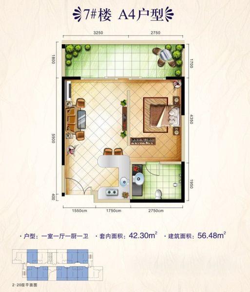 7#A4户型 1室1厅1卫1厨 建面56.48㎡