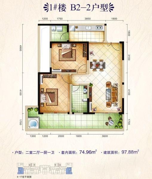 1#B2-2户型 2室2厅1卫1厨 建面97.88㎡