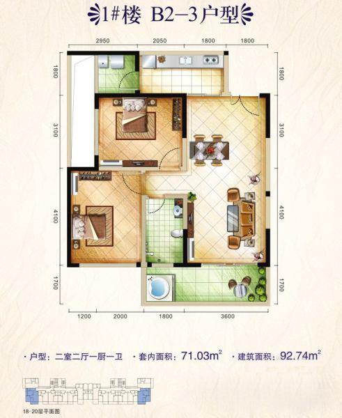 1#B2-3户型 2室2厅1卫1厨 建面92.74㎡