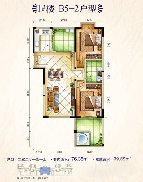 1#B5-2户型 2室2厅1卫1厨 建面99.69㎡