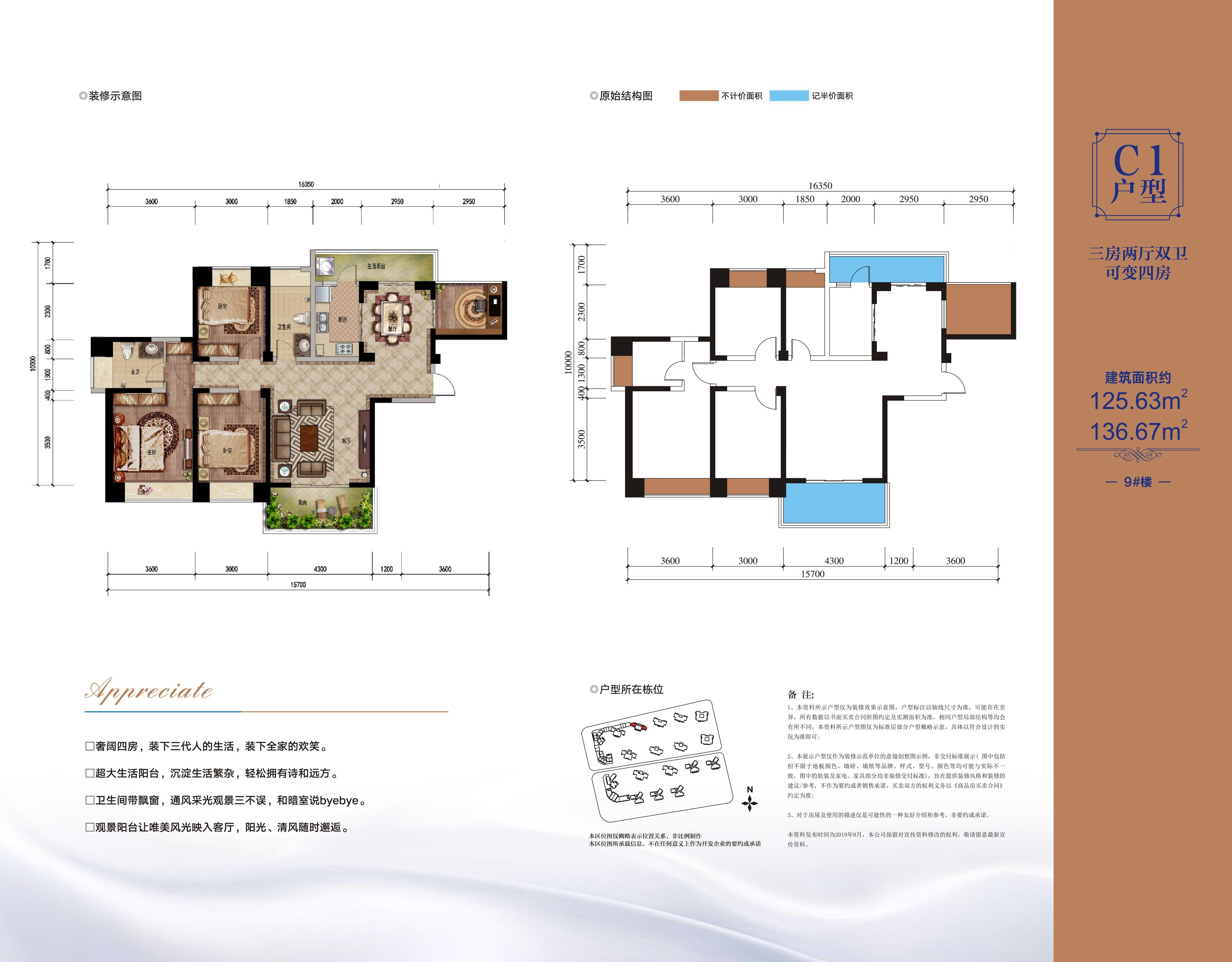 C1户型  3室2厅2卫  建面125.63-136.67㎡