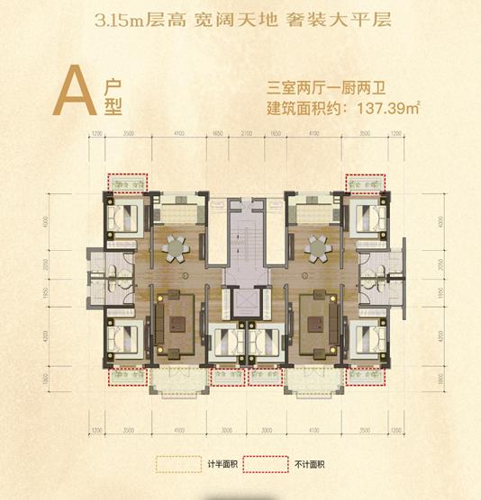 A户型 三室两厅一厨两卫 建面137㎡