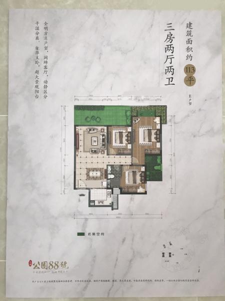 E戶型 3室2廳 建筑面積:113.00㎡