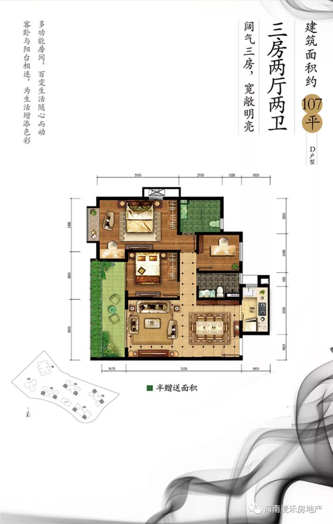 D戶型 3房2廳 建面:107平